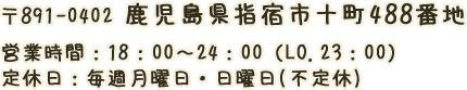 鹿児島県指宿市十町488番地